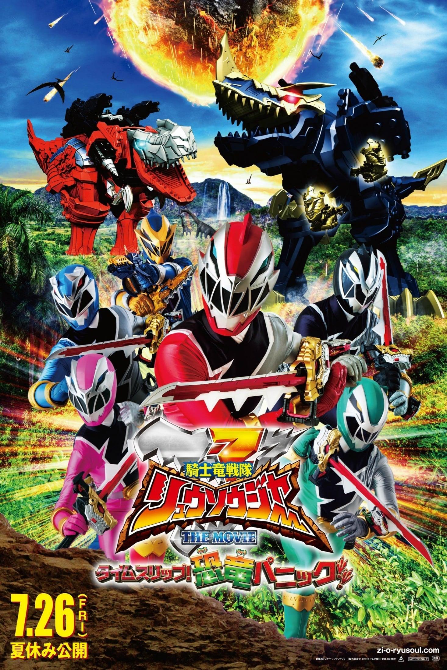 Kishiryu Sentai Ryusoulger The Movie: Time Slip! Dinosaur Panic!!