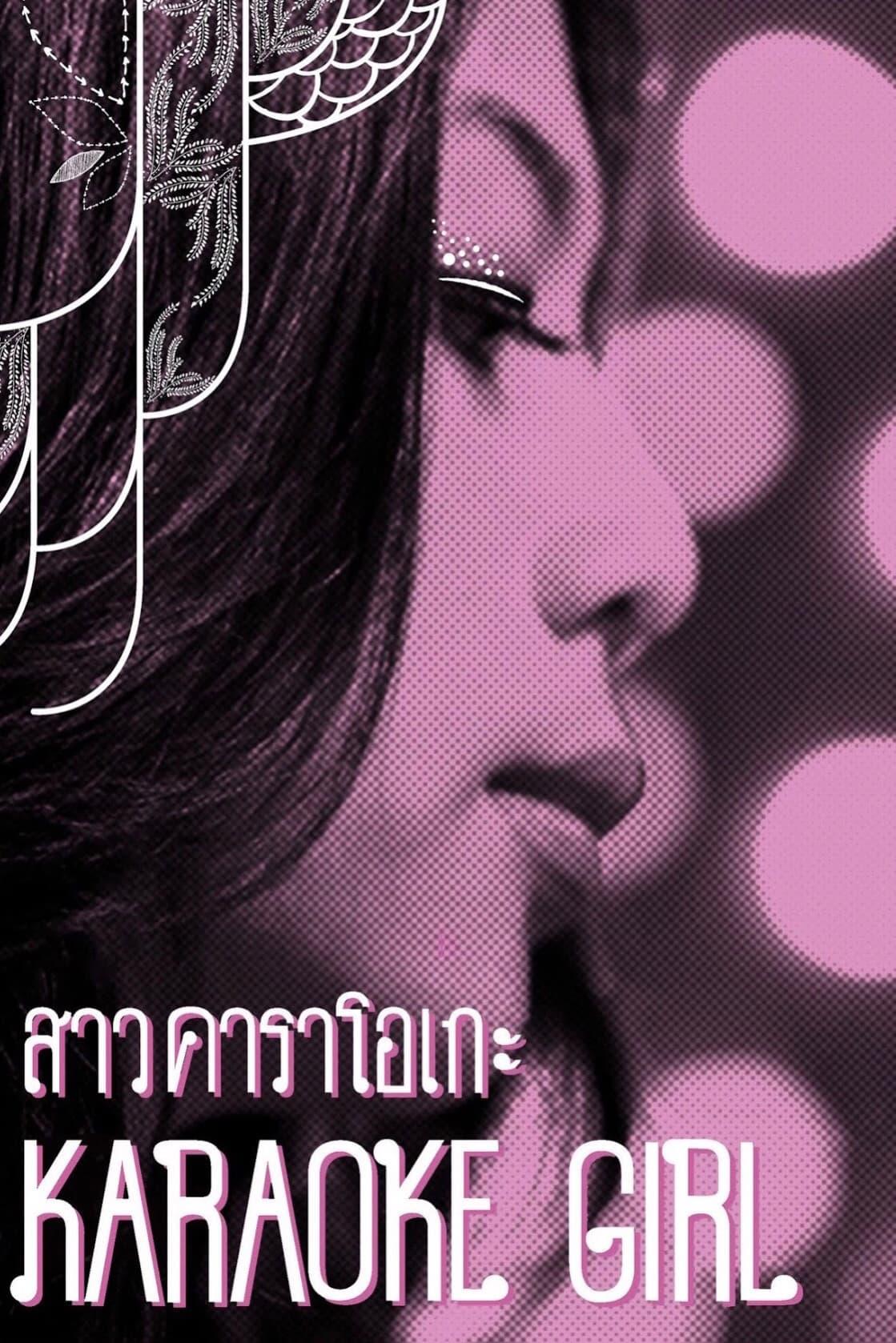 Karaoke Girl