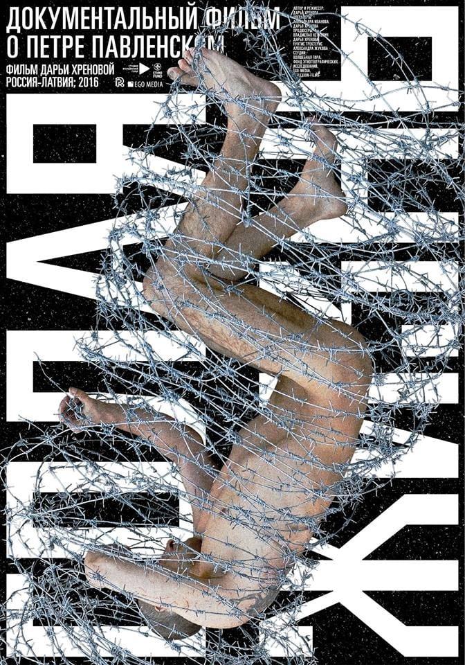 Pavlensky. Life Naked