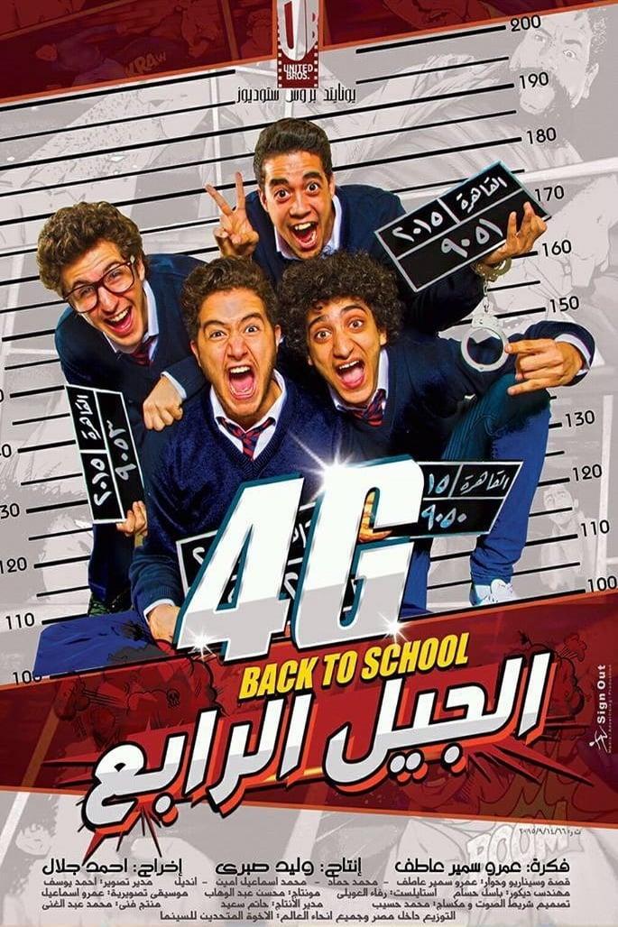 Al Geil Al Rabea 4G