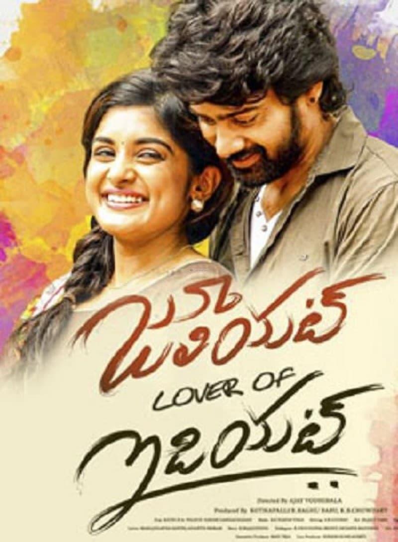 Juliet Lover of Idiot
