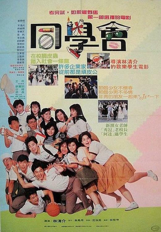 Classmate Party
