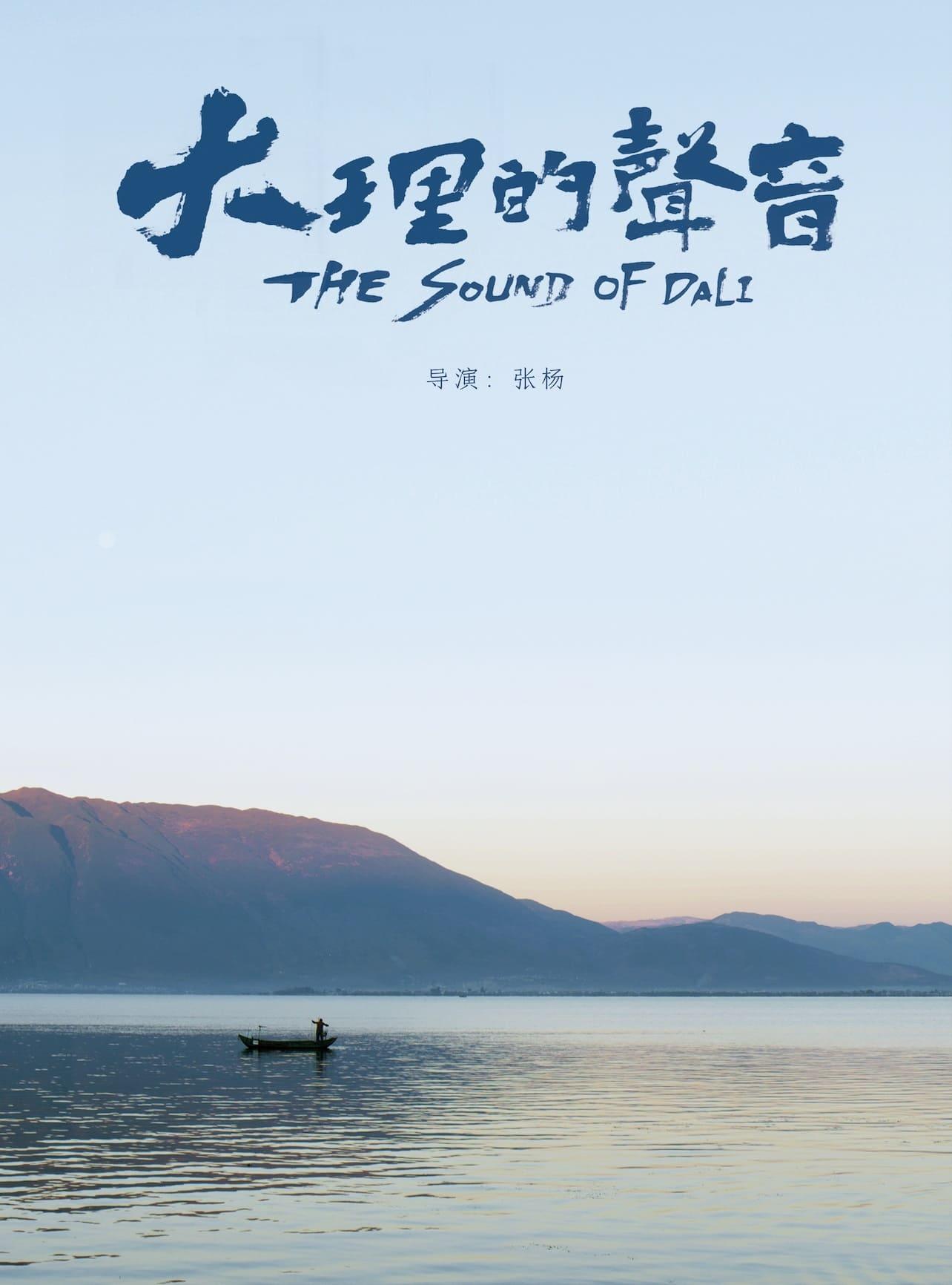 The Sound of Da Li