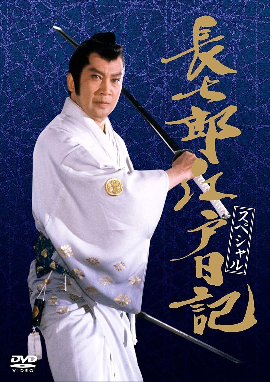 Choshichiro Edo Nikki