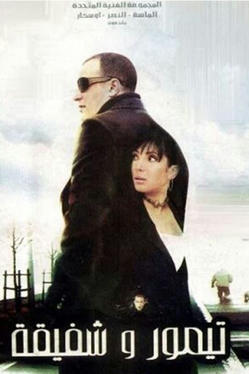 Taimour & Shafi'aa