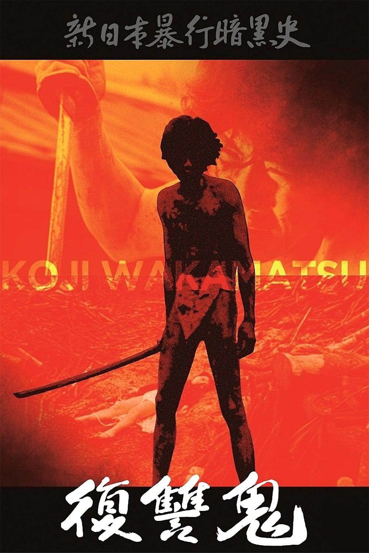 New Underground History of Japanese Violence: Vengeance Demon