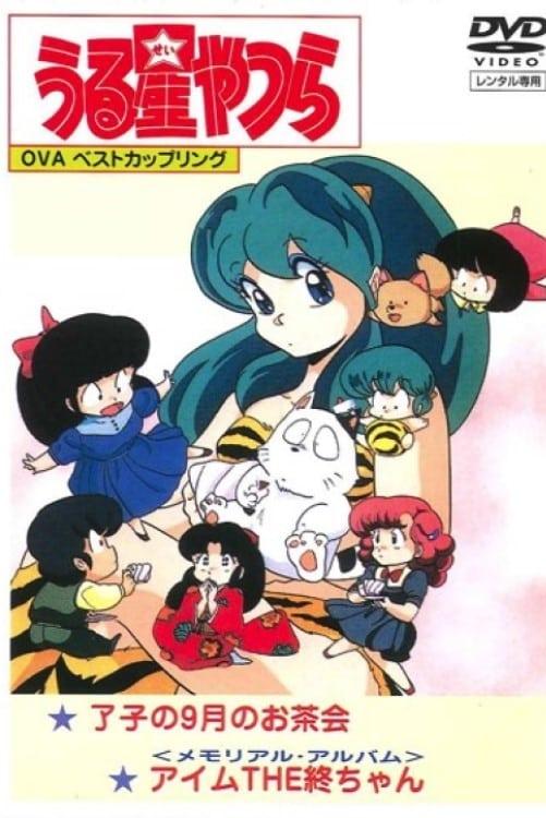 Urusei Yatsura: Memorial Album