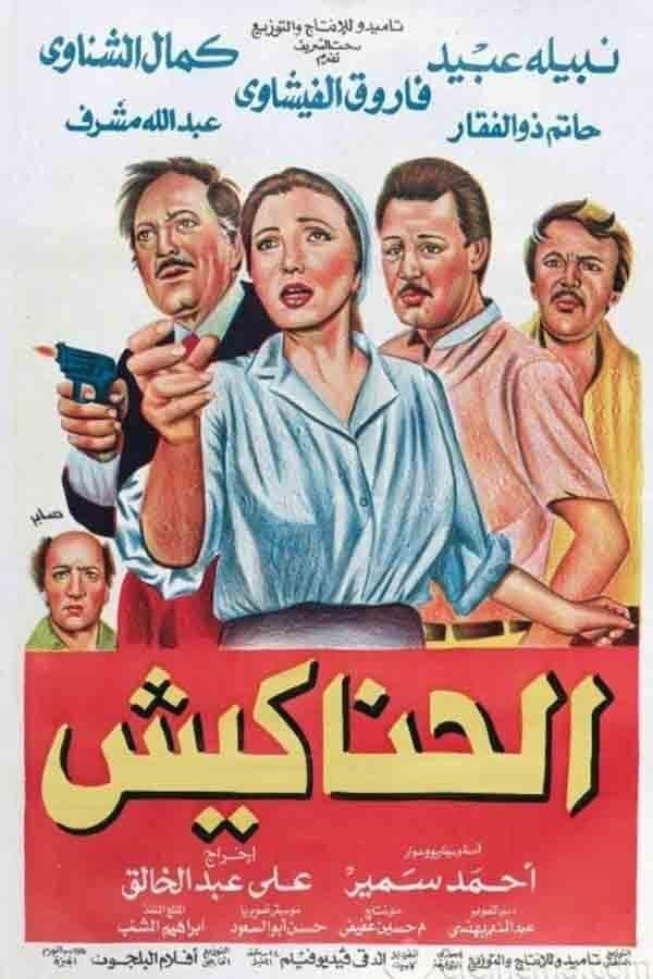 Al Hanakeesh