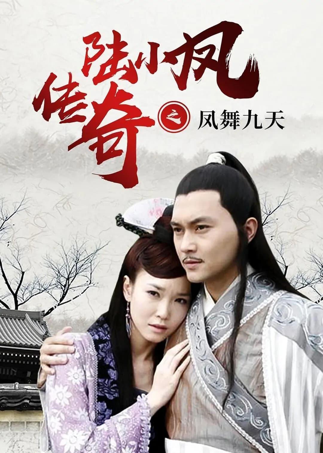 Legend of Lu Xiao Feng