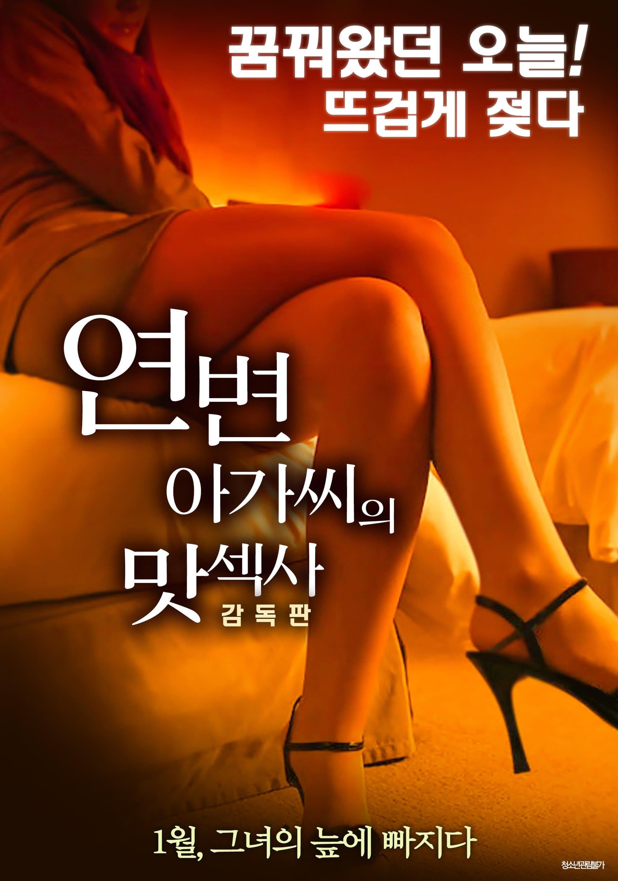 Lady's Tasty Sex - Director's Cut