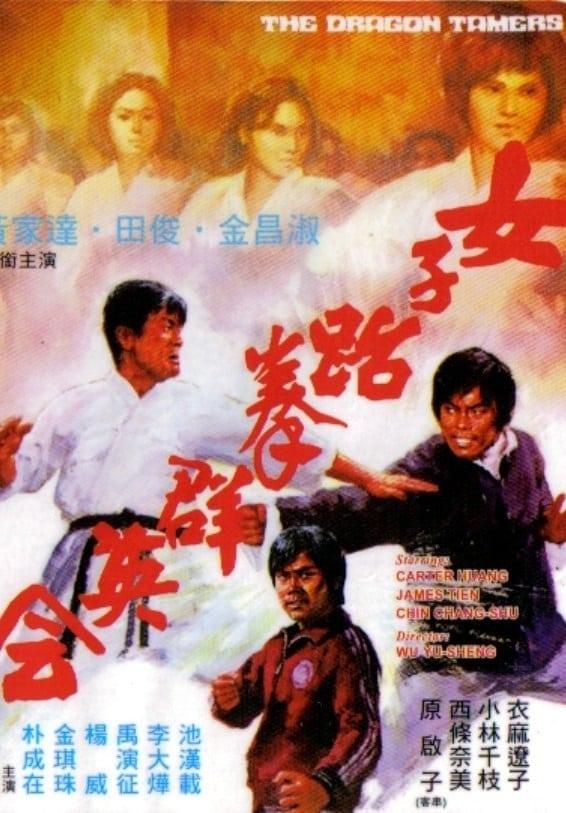 Le Maître de Taekwondo