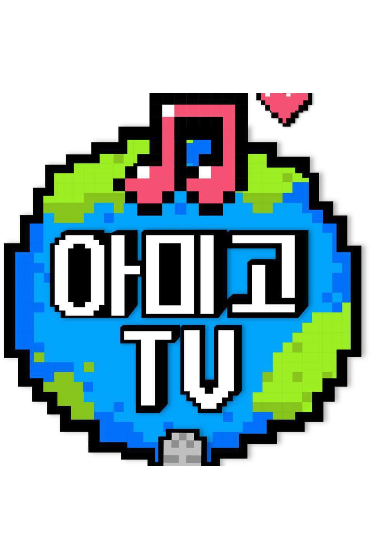 아미고 TV