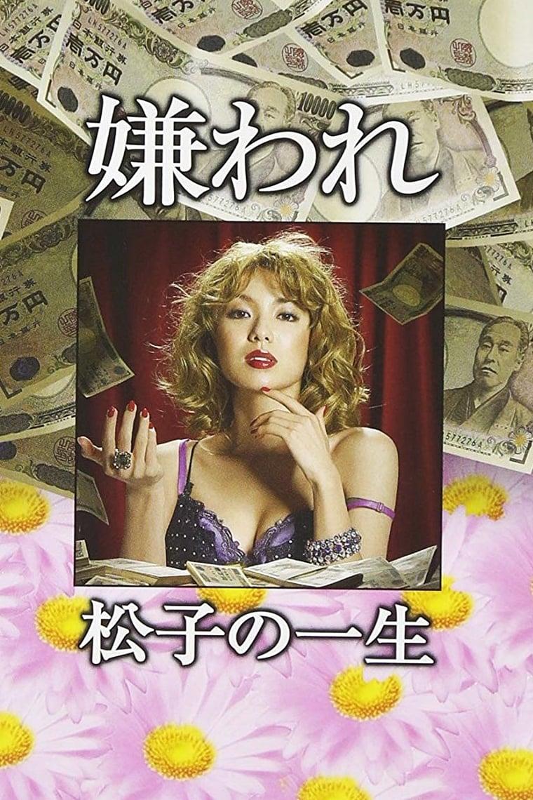 The Life of Despised Matsuko