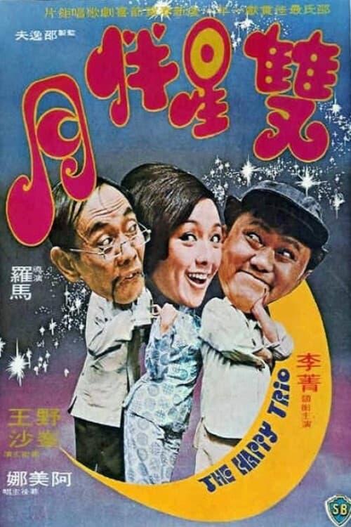 The Happy Trio