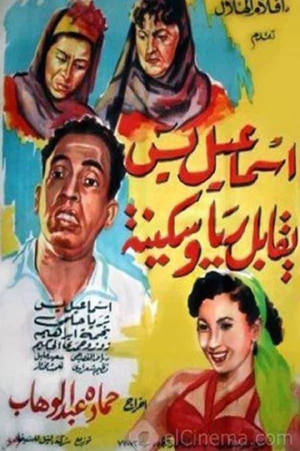 Ismail Yassine Meets Rayya and Sakina