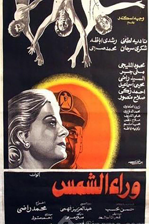 Waraa Al Shams