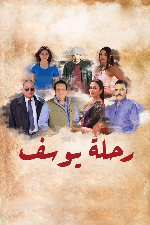 Rehlet Yousef