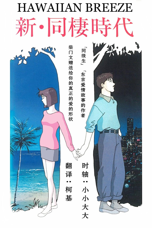 Shin Dousei Jidai: Hawaiian Breeze