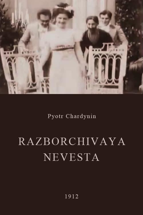 Razborchivaya Nevesta
