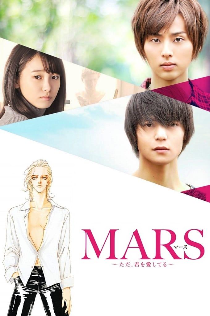 Mars: Simplesmente, te Amando