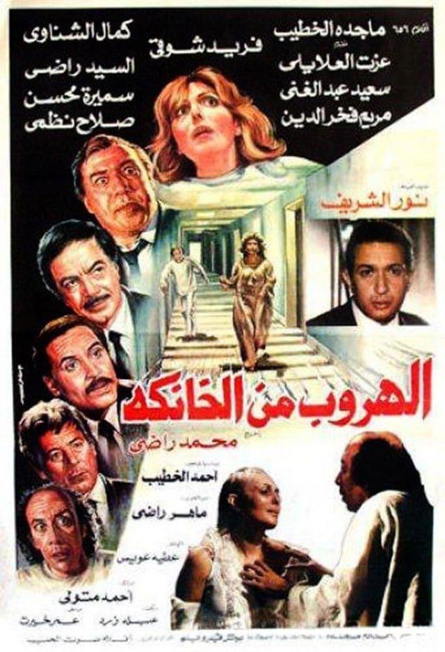 Al Horob Mn Al Khanka