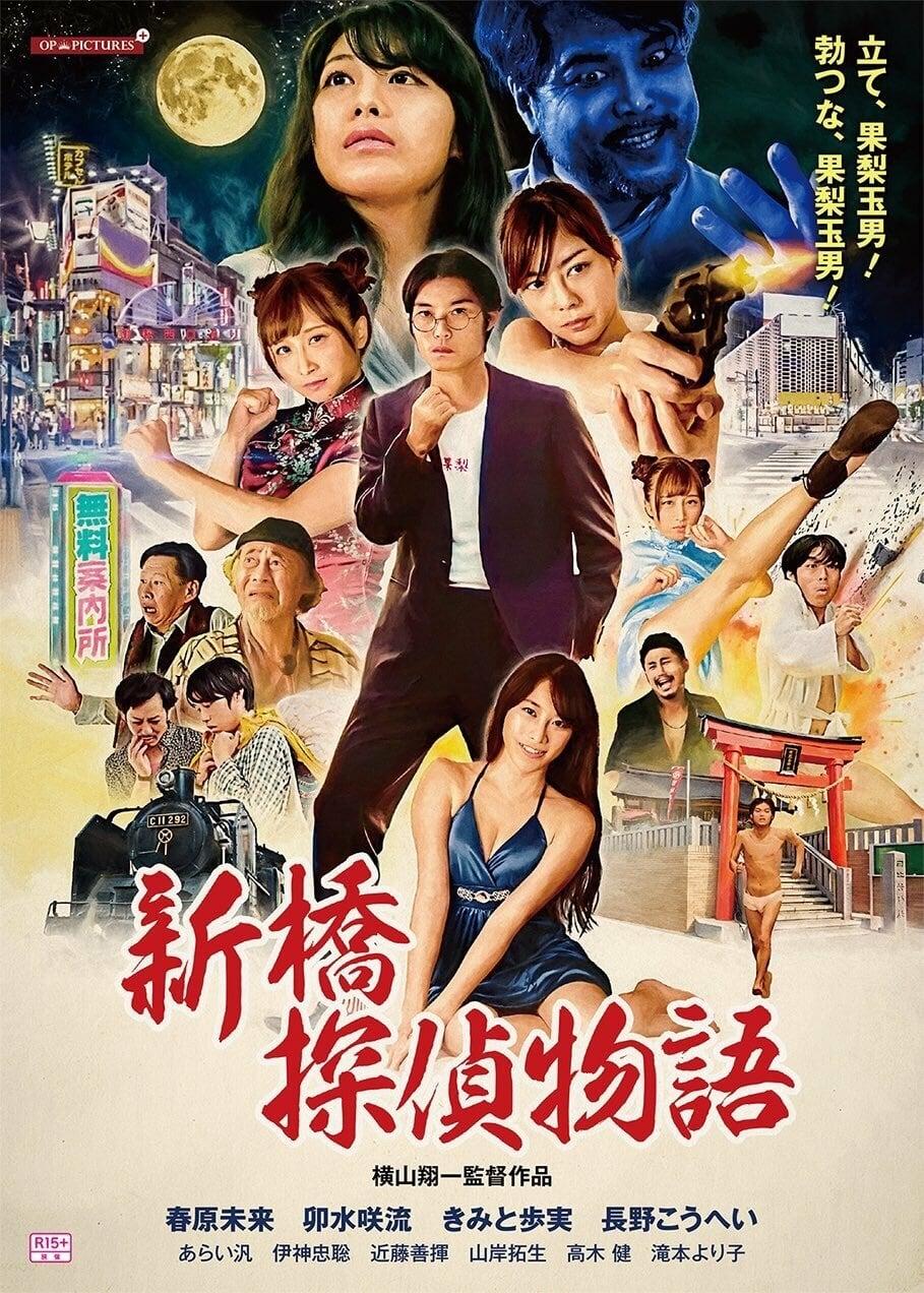 Shimbashi Detective Story