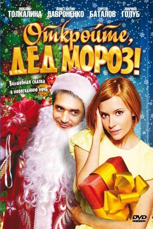 Open, Santa Claus!