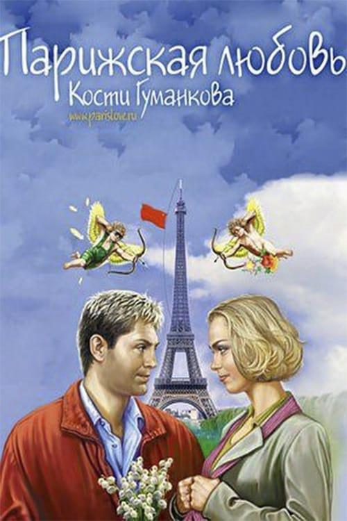 Paris love Kostya Gumankova