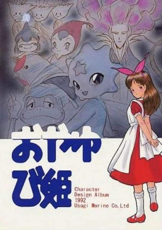Thumbelina: A Magical Story