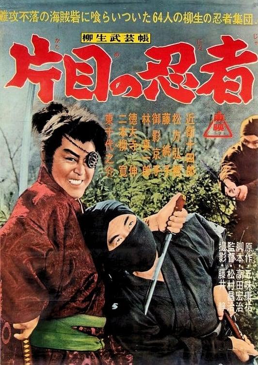 The Yagyu Military Art: The One-Eyed Ninja