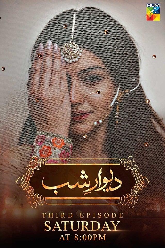 Deewar-e-Shab