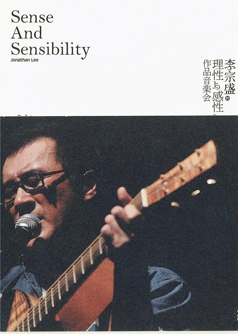 Sense and Sensibility Jonathan Lee