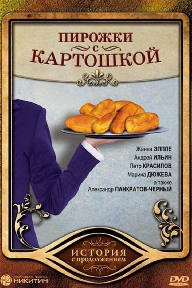 Pirozhki s Kartoshkoy