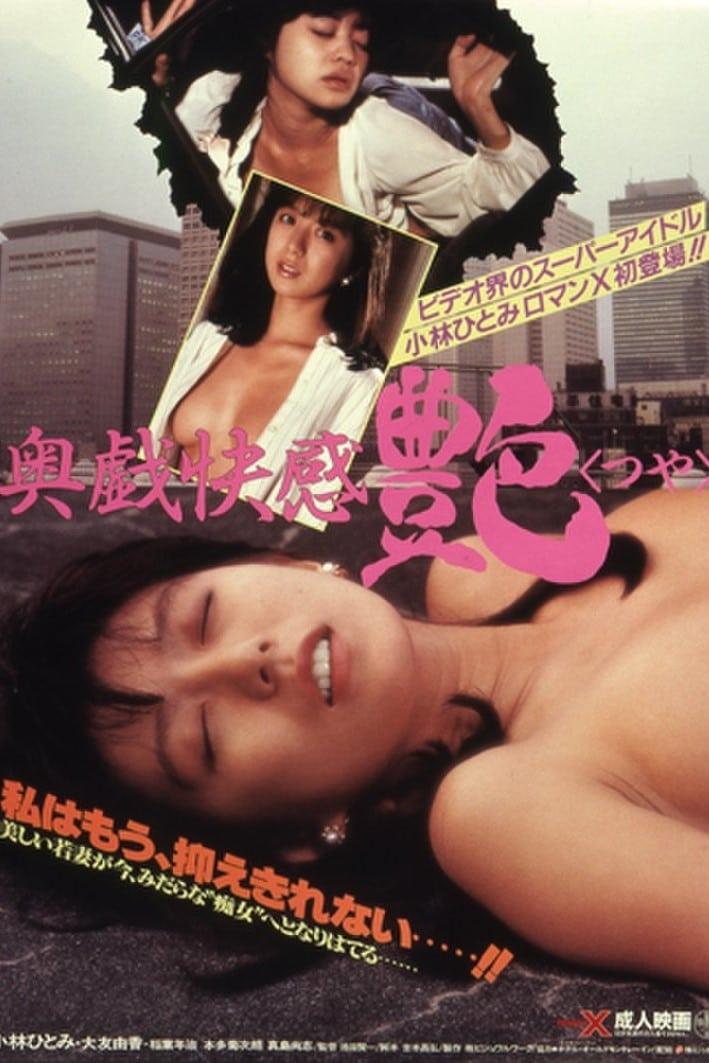 Hitomi Kobayashi's Secret Pleasure