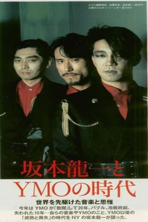 YMO JAPAN TOUR at Nippon Budokan