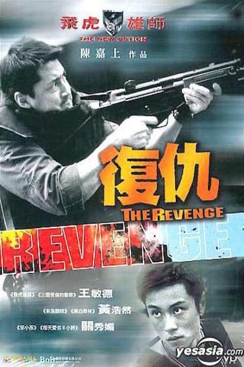 The New Option: The Revenge