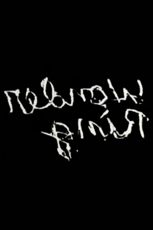 Gnir Rednow