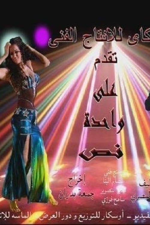 Ala Wahda Wa Nos