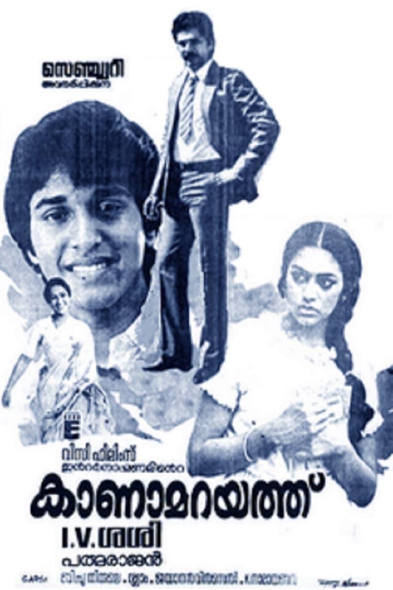 Kanamarayathu