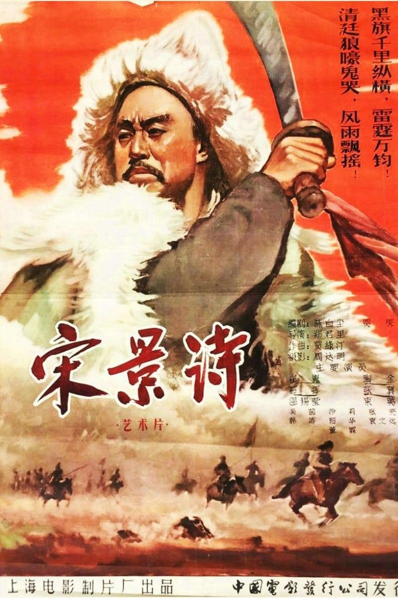 Song Jing Shi