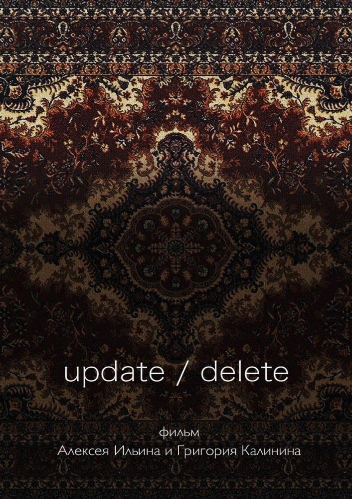 Update / Delete