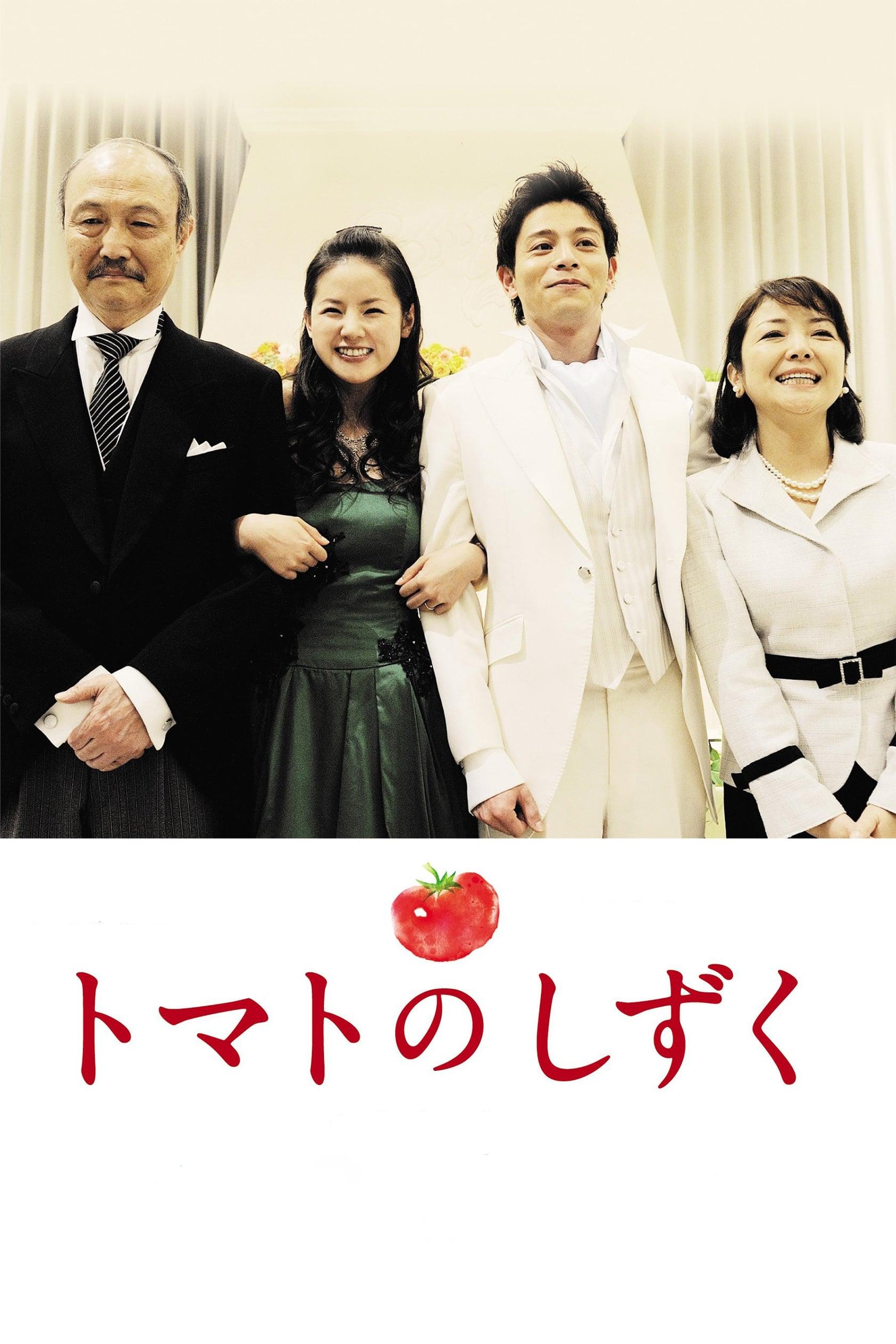 Tomato No Shizuku