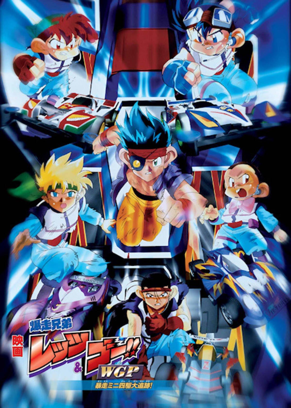 Bakusō Kyōdai Let's & Go!! WGP Bōsō Mini Yonku Dai Tsuiseki!