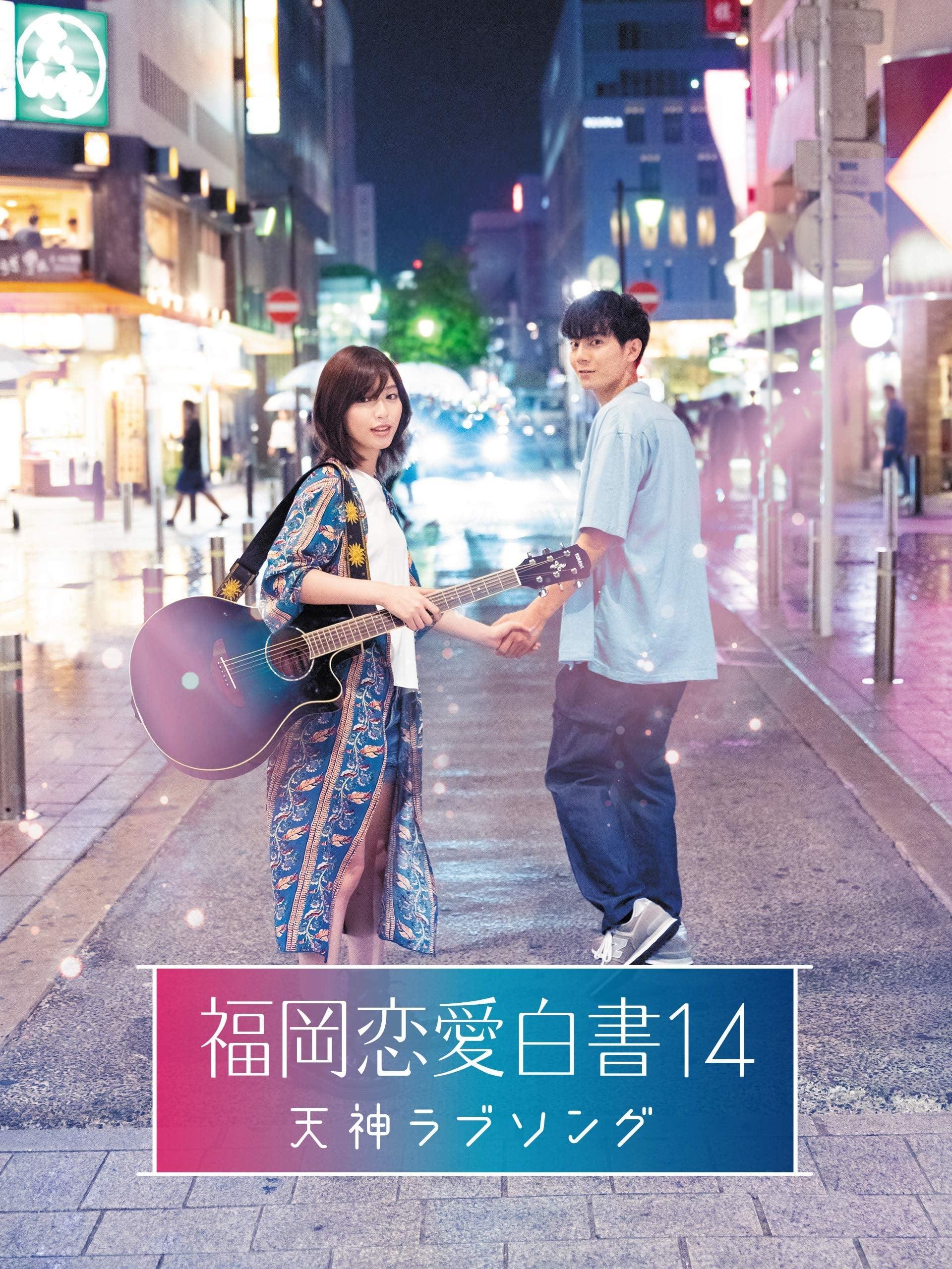 Love Stories From Fukuoka 14: Tenjin Love Song