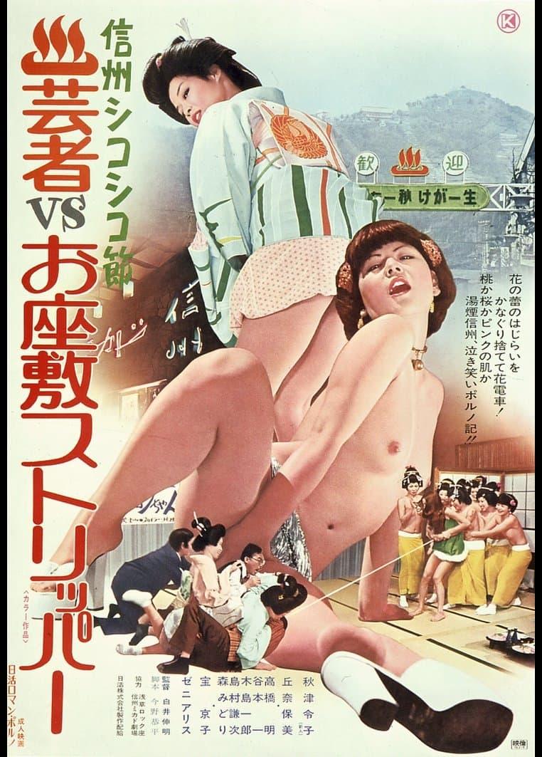 Shinshu shikoshiko bushi: Onsen geisha vs. ozashiki stripper