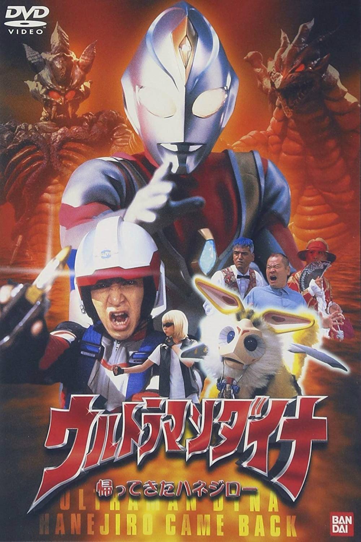 Ultraman Dyna: The Return of Hanejiro