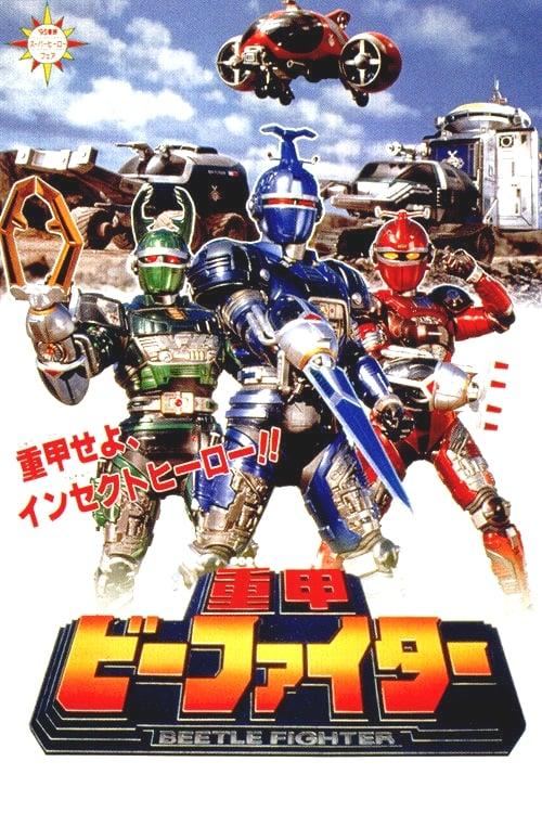 Juukou B-Fighter: The Movie