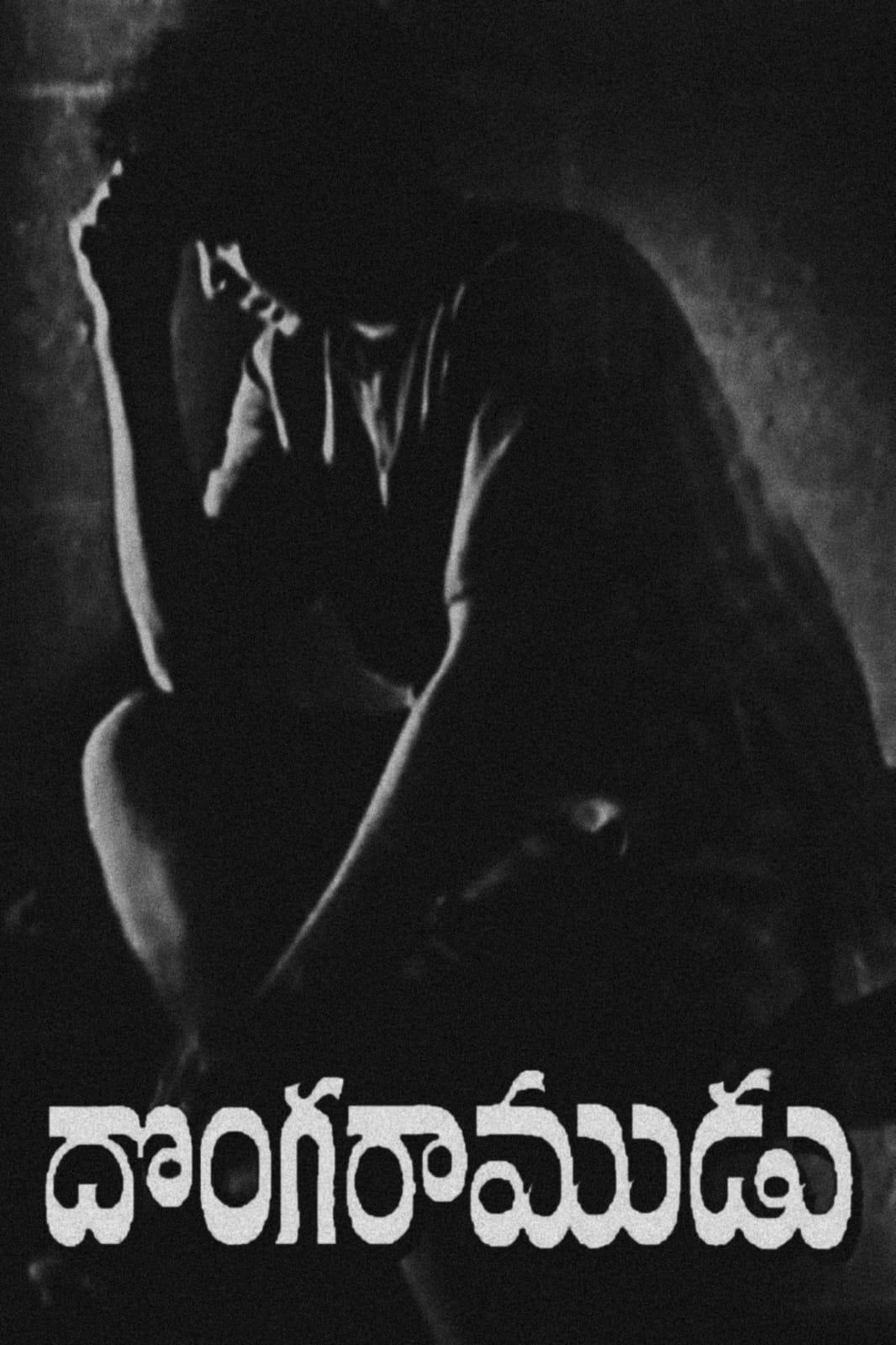 Donga Ramudu