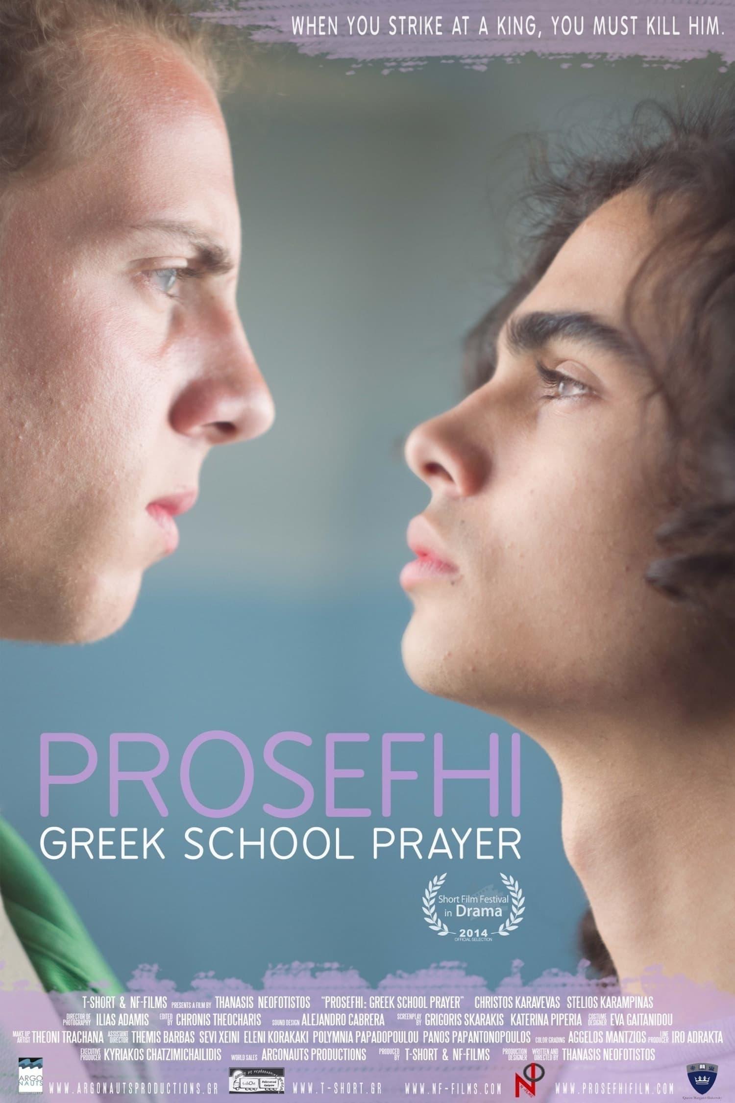 Greek School Prayer