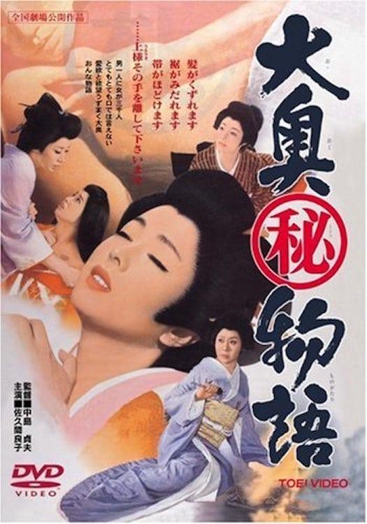 The Shogun and His Mistresses